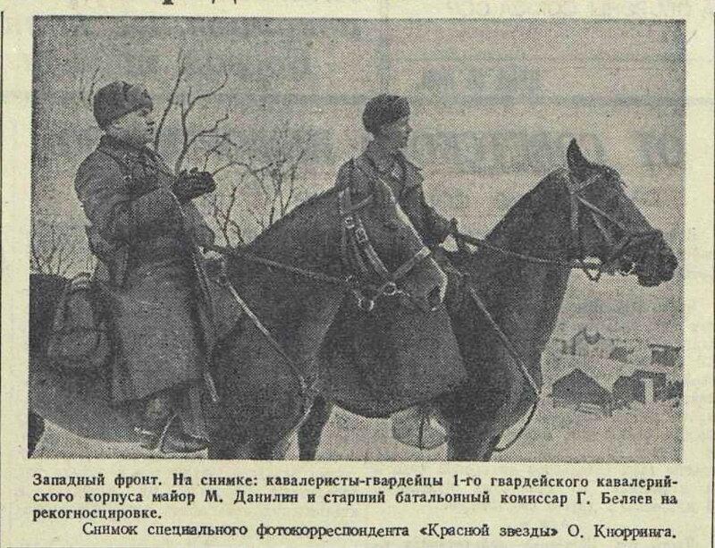 Красная звезда, 7 декабря 1941 года