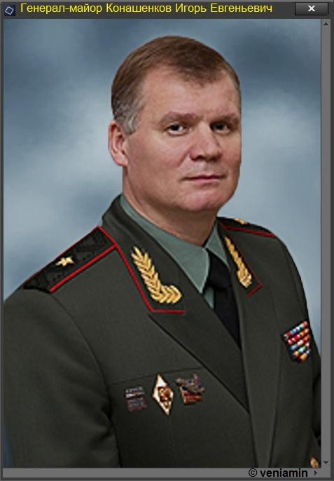 Генерал-майор Конашенков, Игорь Евгеньевич (рамка)