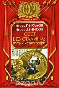 СССР без Сталина. Путь к катастрофе (2009)