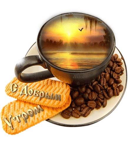 Доброе утро Открытки Анимированные гиф gif