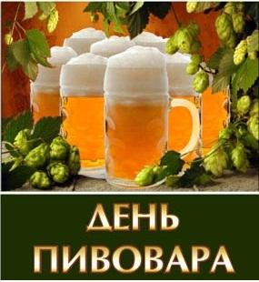 День пивовара! Хорошо!