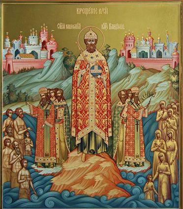В День Крещения Руси