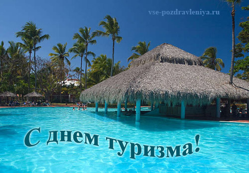 Всемирный день туризма. Пусть отдых будет хорошим открытки фото рисунки картинки поздравления
