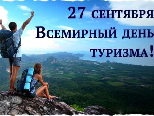Открытка. 27 сентября. Всемирный  день туризма. Вид с горы