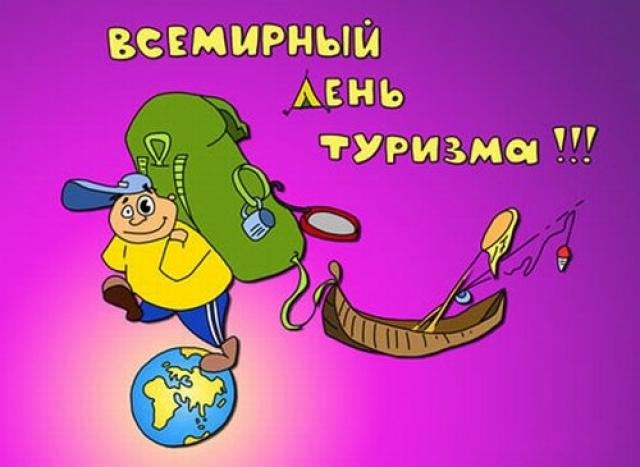 Открытка. Всемирный  день туризма. Человек шагает по планете