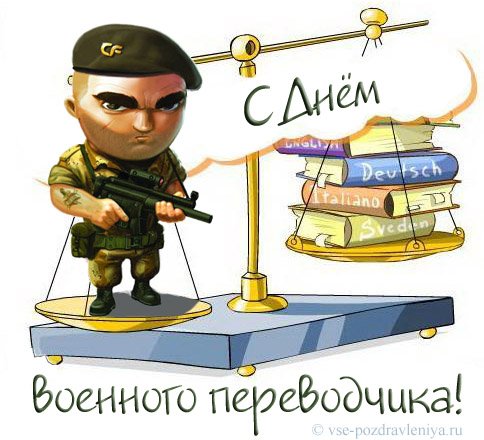 С Днем военного переводчика! открытки фото рисунки картинки поздравления