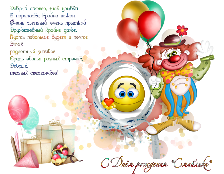 Дорогому, открытки анимации с днем рождения смайликами