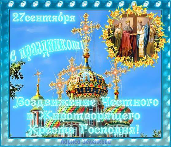 27 сентября - Воздвижение Креста Господня. Храни нас Господь! С праздником