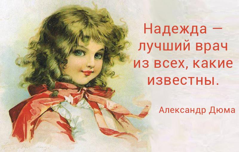 Надежда. Именины открытки фото рисунки картинки поздравления