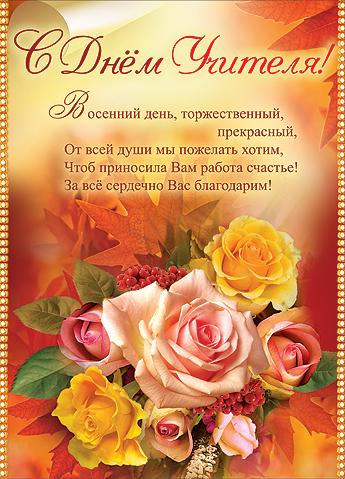 Открытки. День Учителя!  Пусть работа приносит счастье открытки фото рисунки картинки поздравления