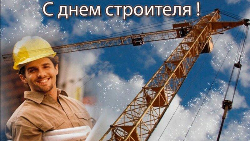 несколько фото открытки строителей часто, той терьера
