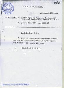 Протокол Комиссии НКВД и Прокурора СССР № 251, от 03.01.1938 г.