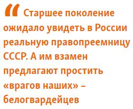 Старшее поколение ожидало увидеть в России реальную правопреемницу СССР. А им взамен предлагают простить «врагов наших» – белогвардейцев