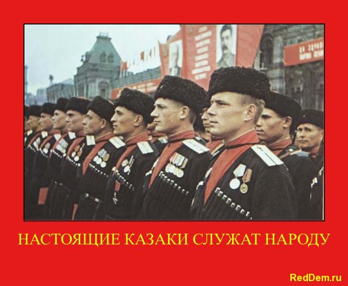 Красные казаки