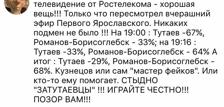 20170906_14-28-Кому верить уже и не знаем~ ТУТАЕВ  ПОДСЛУШАНО-p2