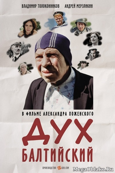 Дух балтийский (2016/WEB-DL/WEB-DLRip)
