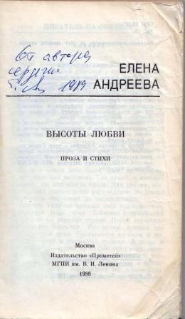 Андреева 2.jpg