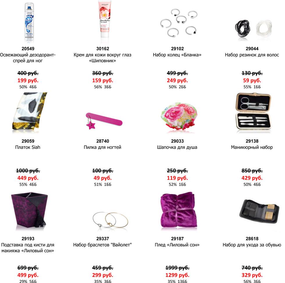 Продукты распродажи
