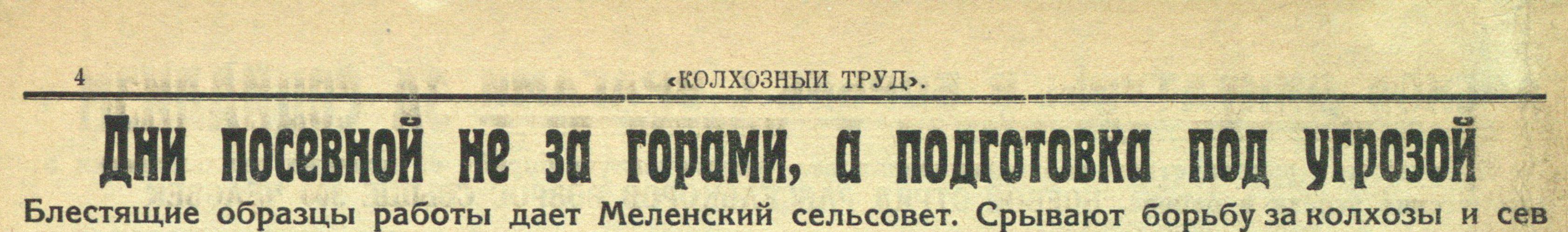 Меленск, Стародубский район, Стародубский уезд, Брянская область, Брянщина