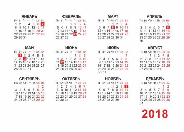 Календарная сетка (Российская федерация)