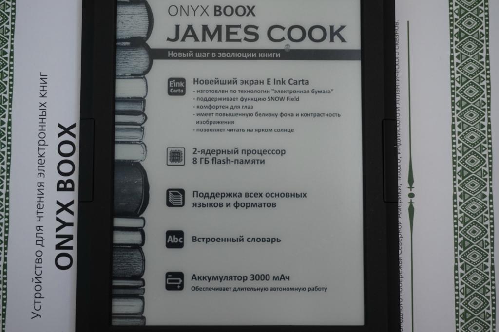 ОNYX BOOX JAMES COOK4.JPG