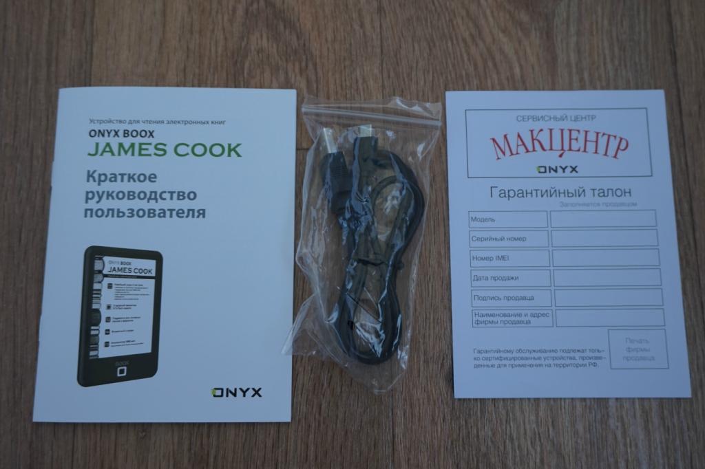 ОNYX BOOX JAMES COOK3.JPG