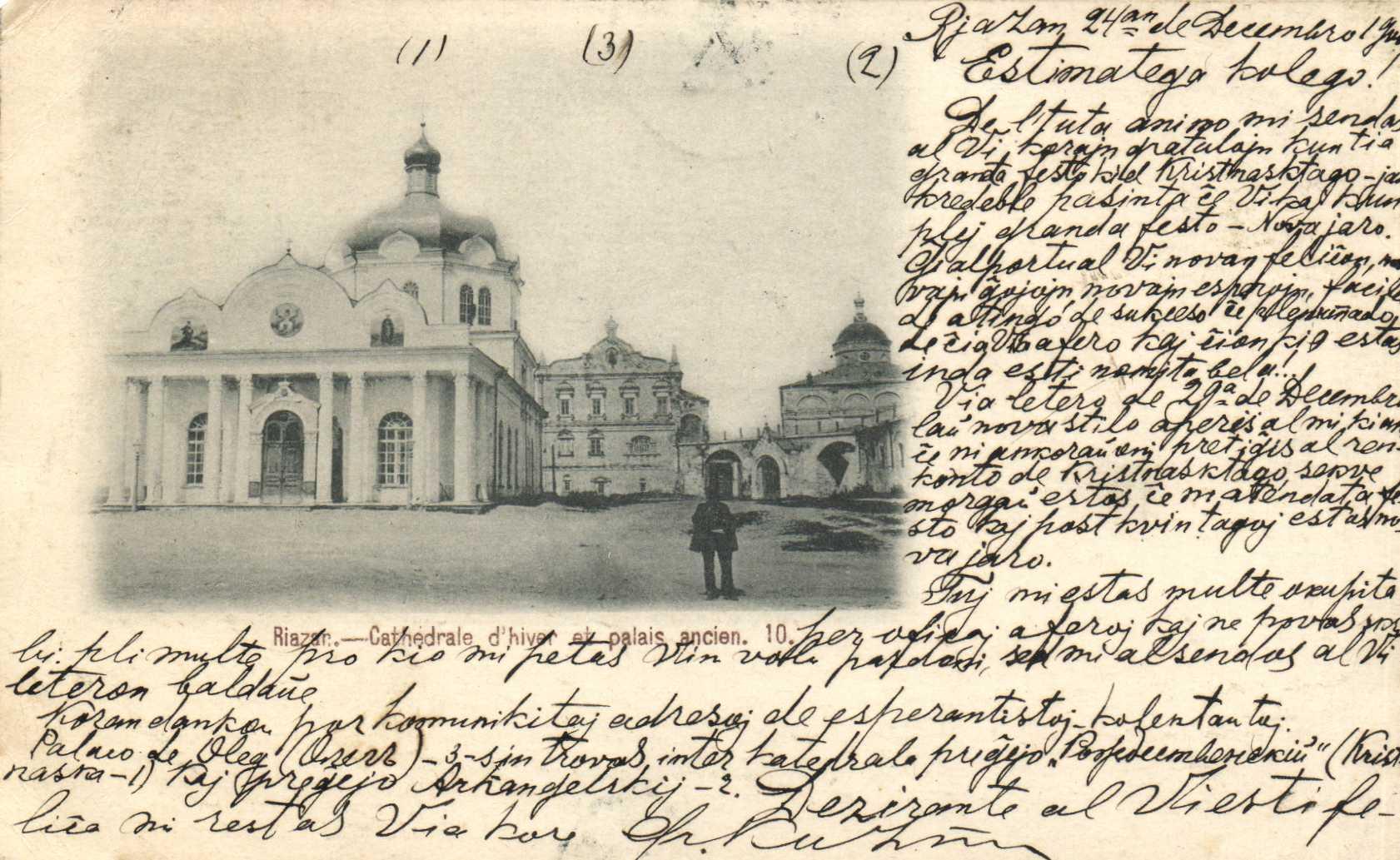 Зимняя церковь и старый дворец