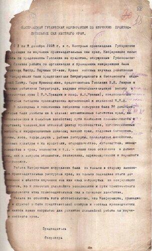 ГАКО. Ф. Р-838. Оп. 1. Д. 37. Л. 18.