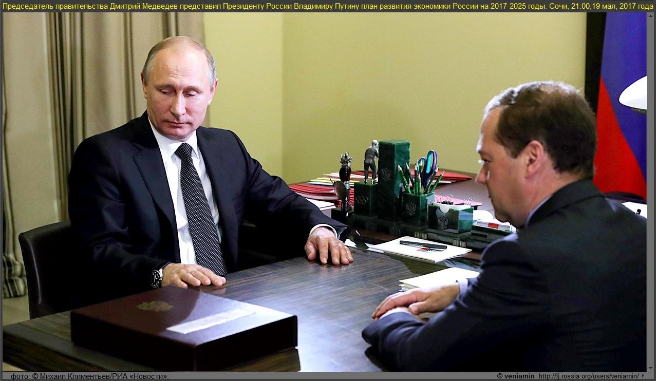 В. Путин и председатель правительства Д. Медведев во время встречи в Сочи, 19 мая 2017 года.(рамка)