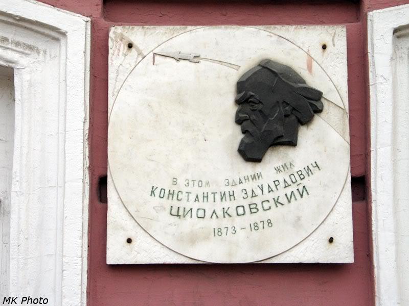 Табличка на музее К.Э. Циолковского авиации и космонавтики