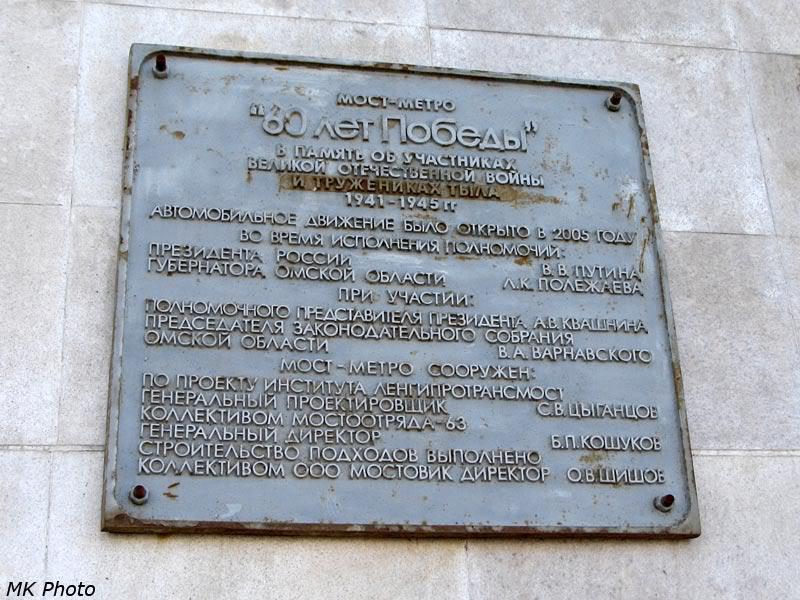 Табличка на мосту