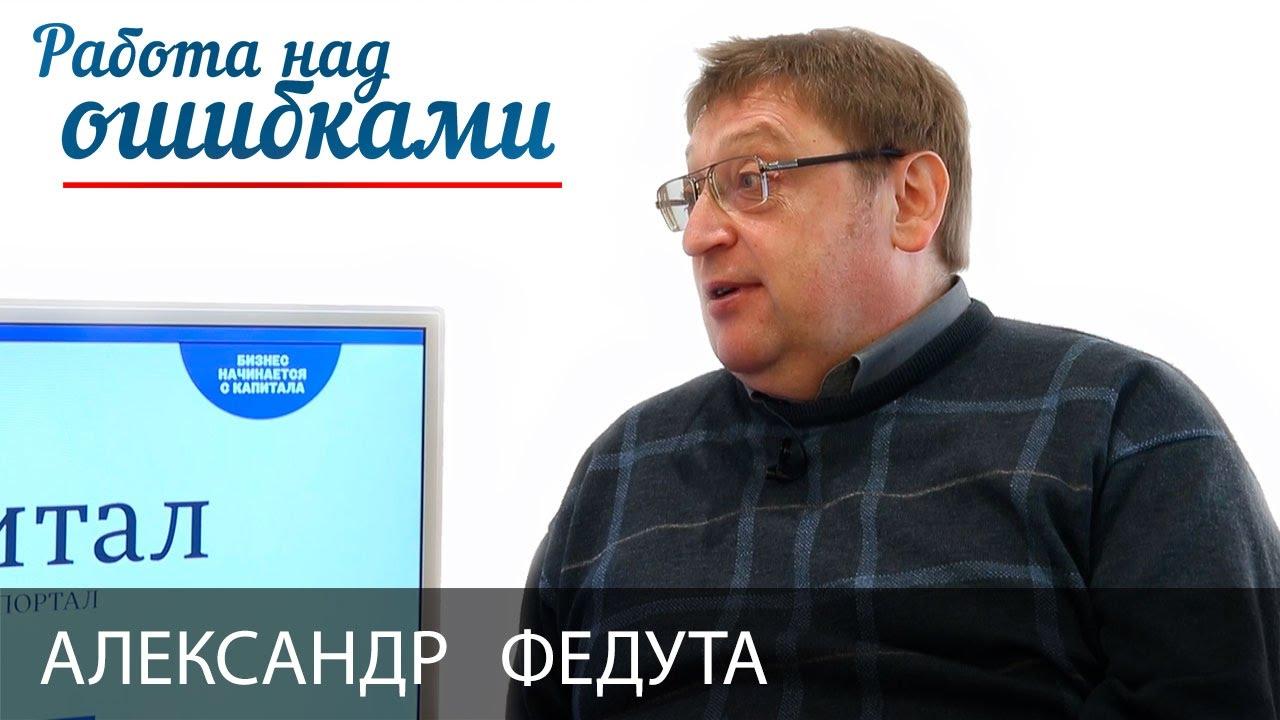 Александр Федута и Дмитрий Джангиров, Работа над ошибками, выпуск #225