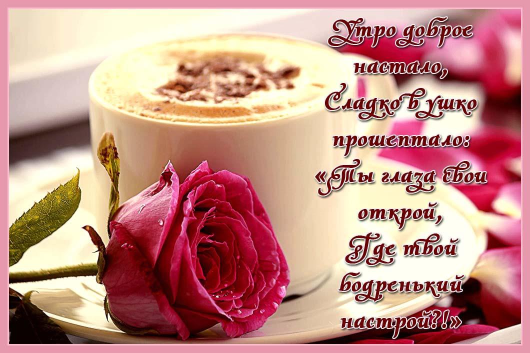 Красивое поздравление с добрым утром девушке