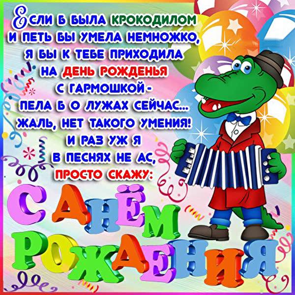 Интересное поздравление мальчику на день рождения