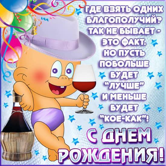 Поздравление на имя леонид ко дню рождения