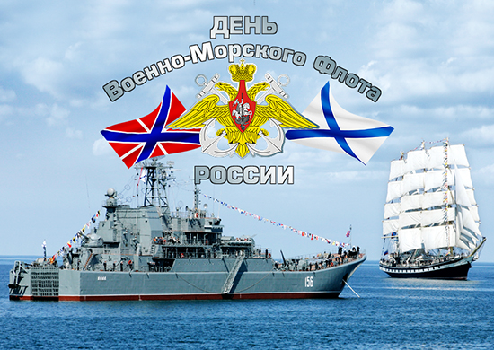 День Военно-Морского Флота России! Поздравляем вас с праздником