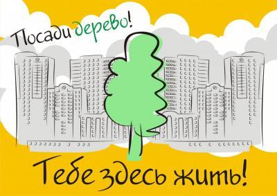 Посади свое дерево! Тебе здесь жить!