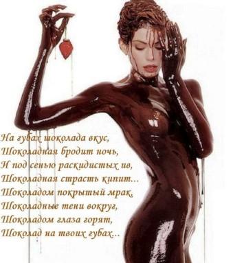 11 июля - Всемирный день шоколада. Шоколад на твоих губах