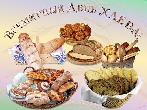 Открытки. Всемирный день хлеба! Вкусняшки! открытки фото рисунки картинки поздравления