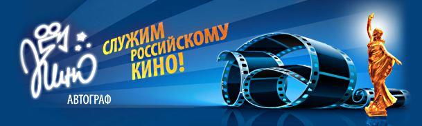 Открытки. День Российского кино! Служим Российскому кино открытки фото рисунки картинки поздравления