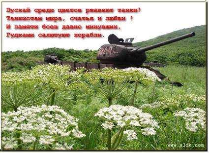 С днем танкиста! Стихи к празднику