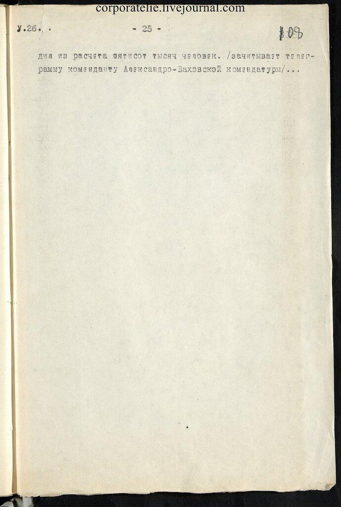 П-7, оп.1, д.626, 110.jpg
