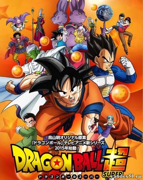 Драконий Жемчуг Супер (1-100 серии из 106) / Dragon Ball Super / 2015-2017 / ЛД (SHIZA Project) / HDTVRip (720p)