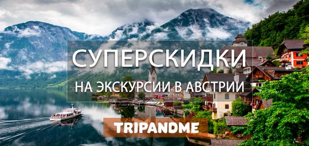 Как получить скидку на экскурсии по Австрии