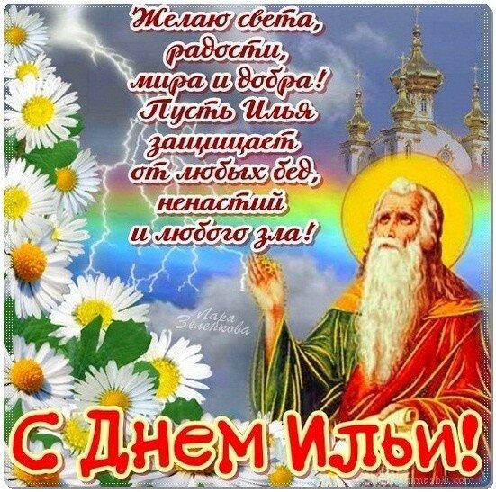поздравление с днем святого ильи открытки предлагает вам