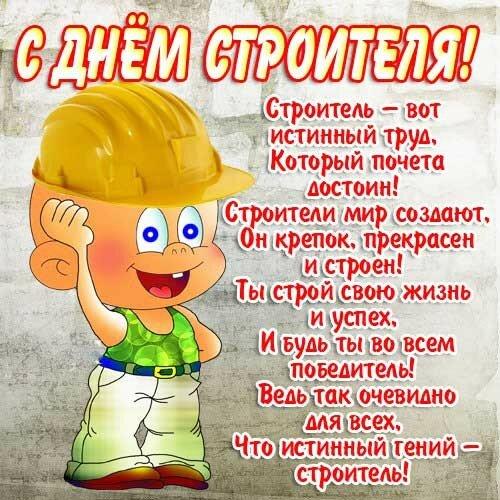 С днём строителя поздравление в прозе