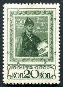 1938 750-летие поэмы Ш. Руставели  Витязь в тигровой шкуре