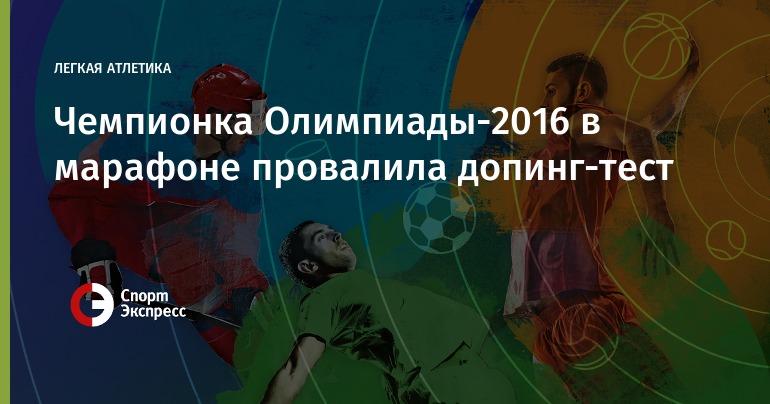Олимпийская чемпионка 2016-ого вмарафоне провалила допинг-тест
