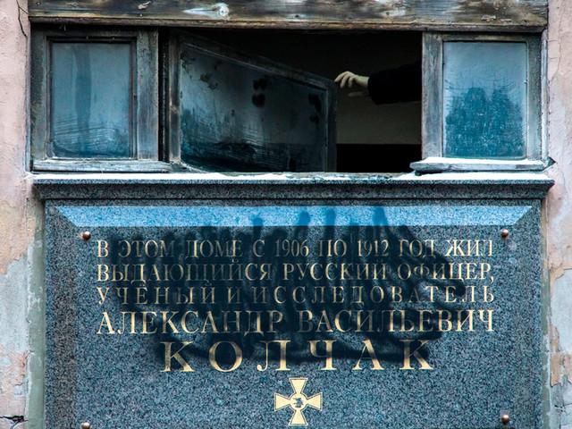 Закрашенная черной краской мемориальная доска адмиралу Александру Колчаку на фасаде дома N3 по улице Большой Зелениной в Санкт-Петербурге, ноябрь 2016 года