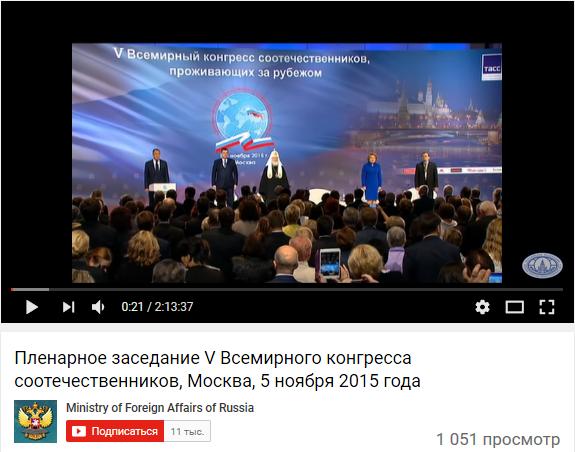 06.11.2015 Пленарное заседание V Всемирного конгресса соотечественников, Москва, 5 ноября 2015 года
